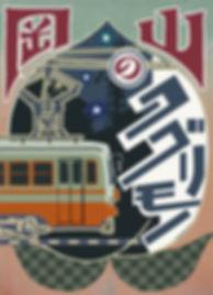 岡山表紙.jpg