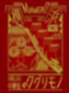 中華街表紙.jpg