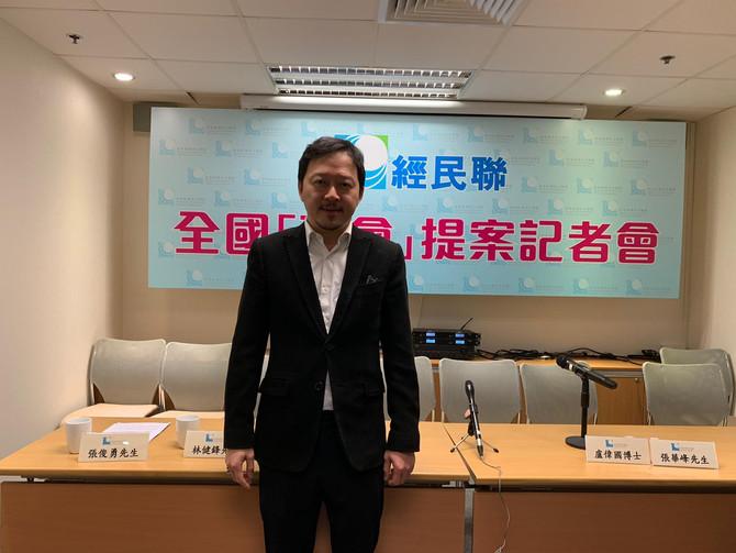 張俊勇出席經民聯全國「兩會」提案記者會