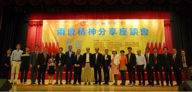 香港梅州聯會舉辦宣講會分享全國兩會精神
