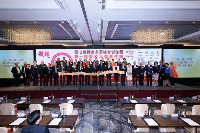 第七屆傑出企業社會責任獎頒獎