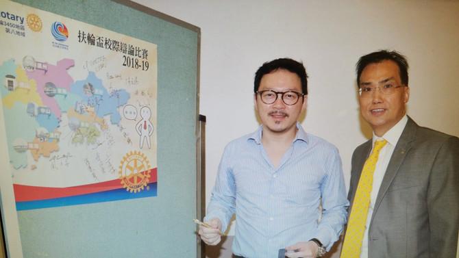 張俊勇出任國際扶輪社校際辯論賽