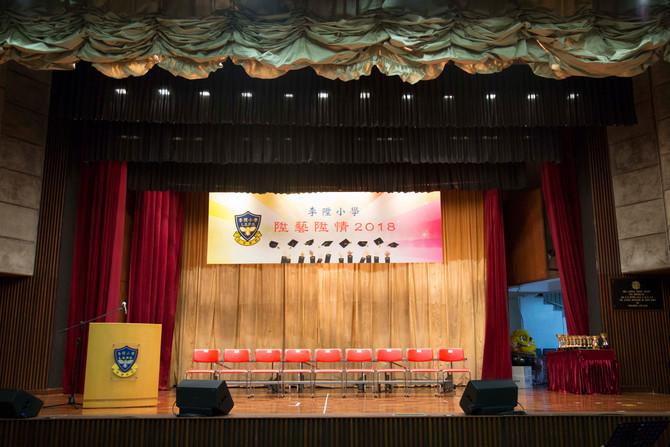 李陞小學畢業典禮