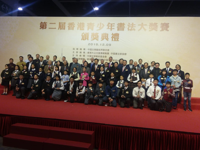 張俊勇擔任「第二屆香港青少年書法大獎賽」頒獎嘉賓