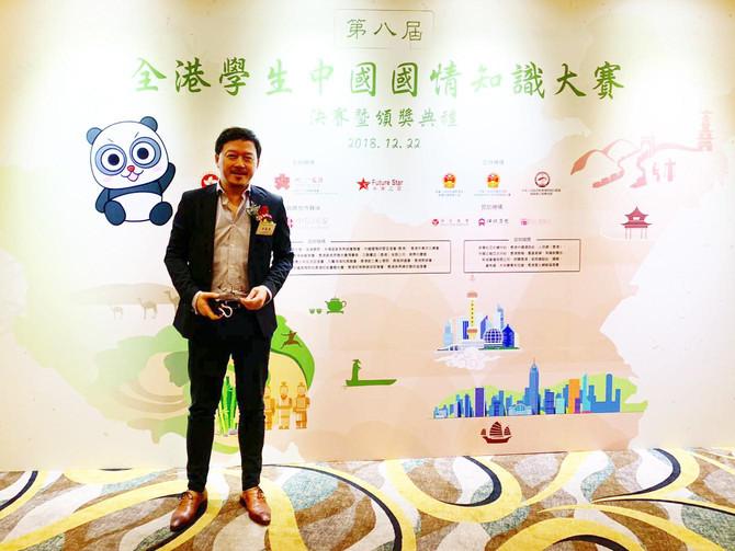 第八屆全港學生中國國情知識大賽