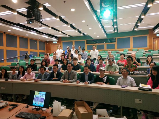 《基本法》與香港人權狀況研討會