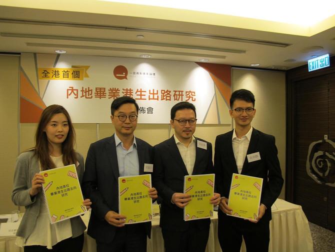 張俊勇出席「一國兩制青年論壇」研究報告發布會