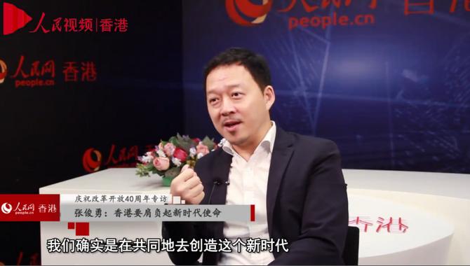 慶祝改革開放40週年系列人物專訪 張俊勇:香港要肩負起新時代使命