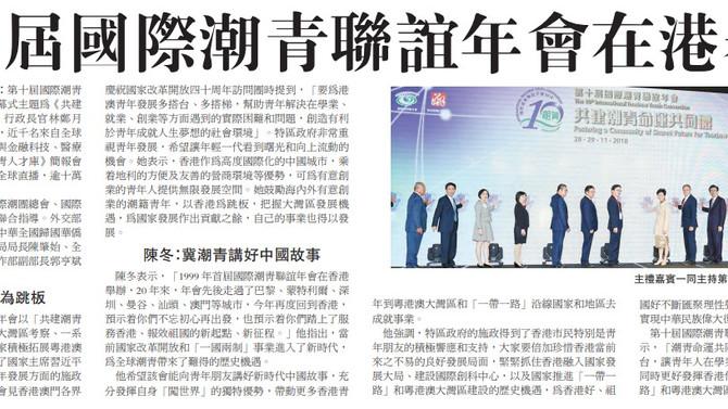 第十屆國際潮青聯誼年會在港舉行