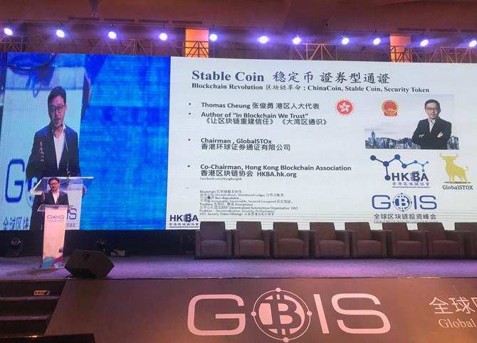 張俊勇赴印尼出席2019全球區塊鏈投資峰會