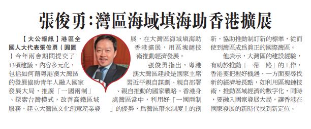 張俊勇﹕灣區海域內填海助香港擴展