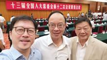 張俊勇出席全國人大常委會會議