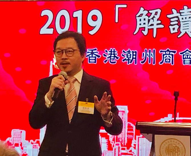 張俊勇出席香港潮州商會解讀「兩會」的活動