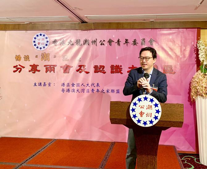 九龍潮州公會青年委員會的「兩會」分享會