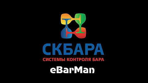 СКБАРА система eBarMan