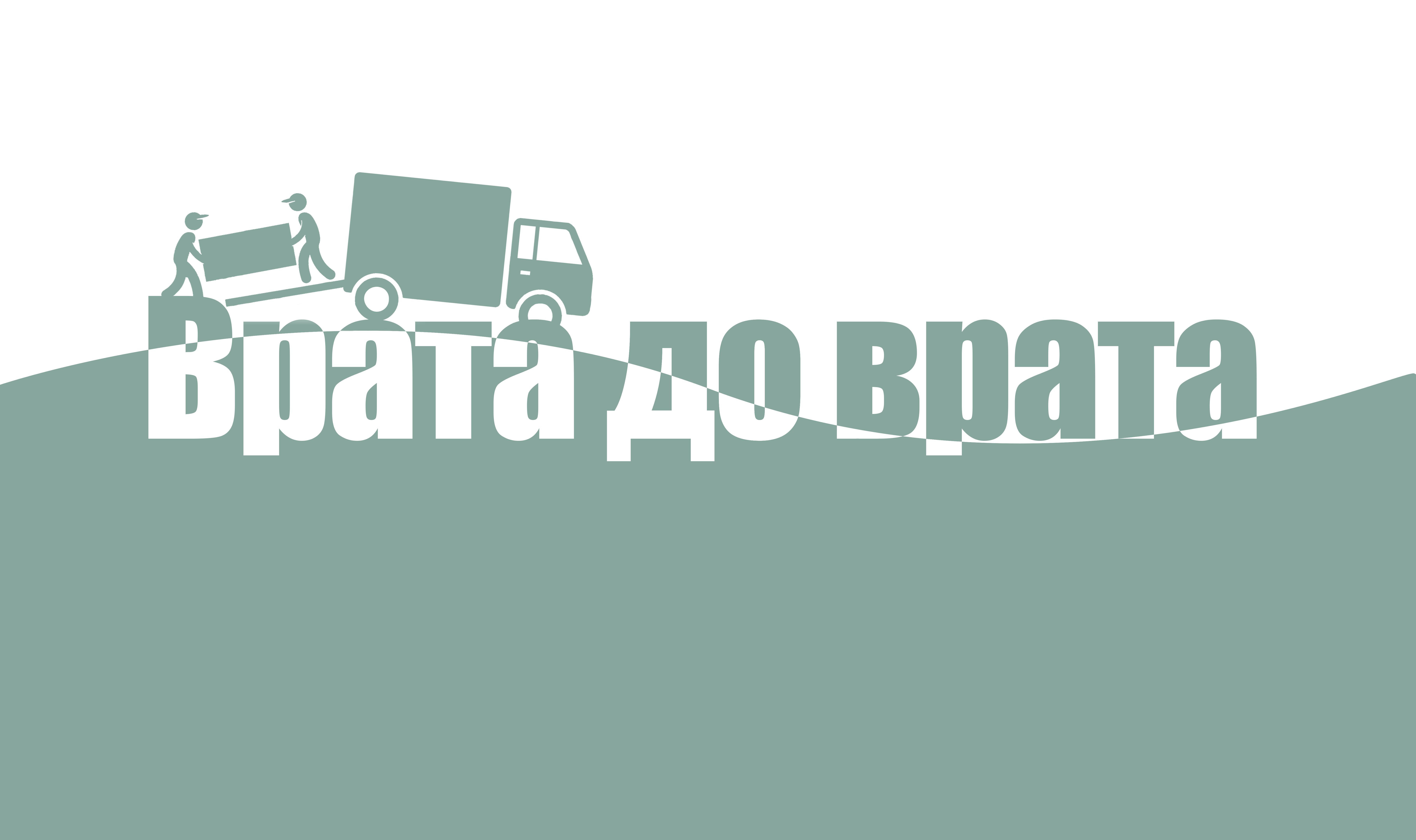 """Хамали """"Врата до врата"""" във Варна"""