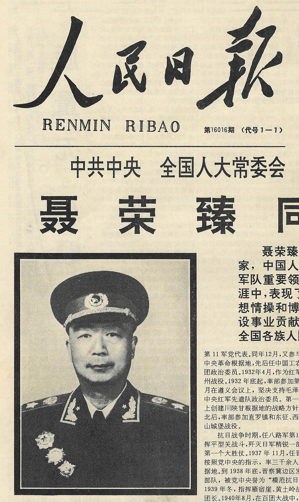Le Quotidien du Peuple annonce en une le 16 mai 1992 le décès de Nie Rongzhen