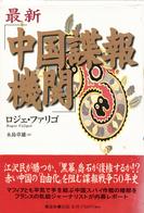 nouveaux SR chin (jap)012.png