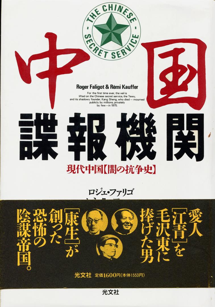 Kang Sheng & SE chin(jap013.png