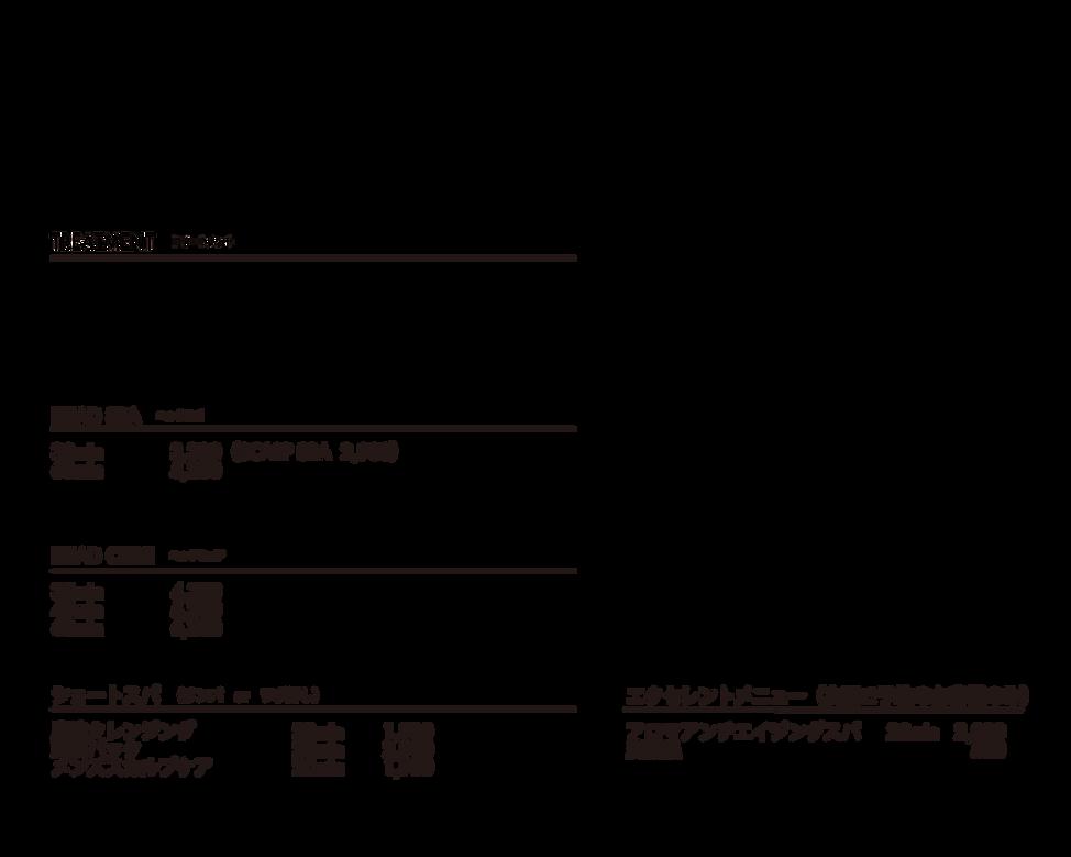 HP料金表-06.png