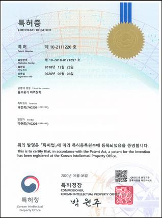 특허 제 10-2111220 호