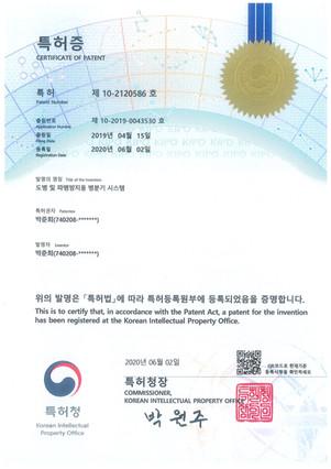 특허 제 10-2120586 호