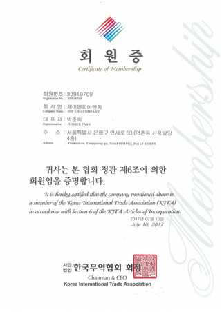 한국무역협회 회원증