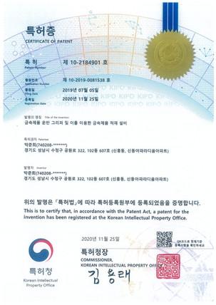 16-20201125-특허청-특허증(제10-2184901호)-금속제품운반