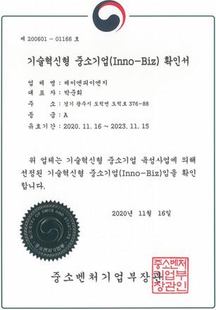 20201116~20231115-이노비즈인증-확인서-제이엔피이엔지_페이지