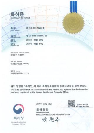 특허 제 10-2012928 호