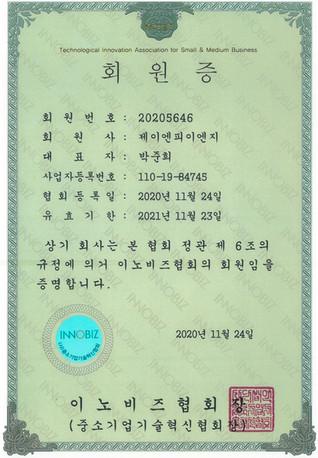 20201116~20231115-이노비즈인증-회원증-제이엔피이엔지_페이지