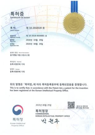 특허 제 10-2018320 호
