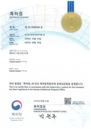 특허 제 10-2008306 호