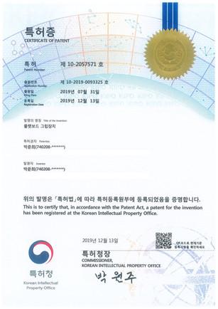 특허 제 10-2057571 호