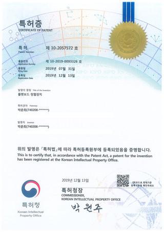 특허 제 10-2057572 호