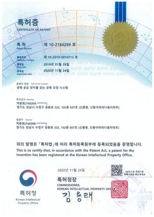 16-20201124-특허청-특허증(제10-2184299호)-공병공급장치