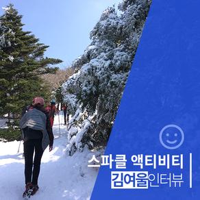 스파클 엑티비티) 김여울 인터뷰
