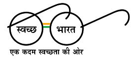 swachh-bharat-ministry of urban Affairs.