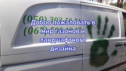 Видео о сервисе по укладке рулонного газона, посеве газона, гидропосеве газона в Киеве по опЗаказать укладку газона по лучшей цене можно у нашей ландшафтной компании.