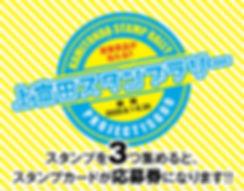 上富田スタンプラリーのロゴ.jpg