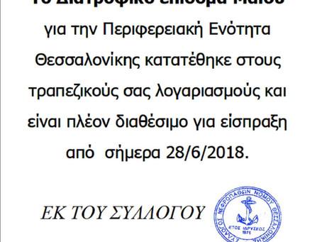 ΔΙΑΤΡΟΦΙΚΟ ΕΠΙΔΟΜΑ ΜΑΪΟΥ 2018 ΠΕ ΘΕΣΣΑΛΟΝΙΚΗΣ