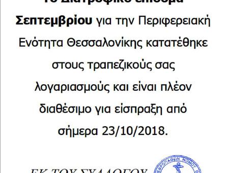 ΔΙΑΤΡΟΦΙΚΟ ΕΠΙΔΟΜΑ ΣΕΠΤΕΜΒΡΙΟΥ Π.Ε. ΘΕΣΣΑΛΟΝΙΚΗΣ