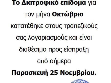 ΔΙΑΤΡΟΦΙΚΟ ΕΠΙΔΟΜΑ ΟΚΤΩΒΡΙΟΥ 2016