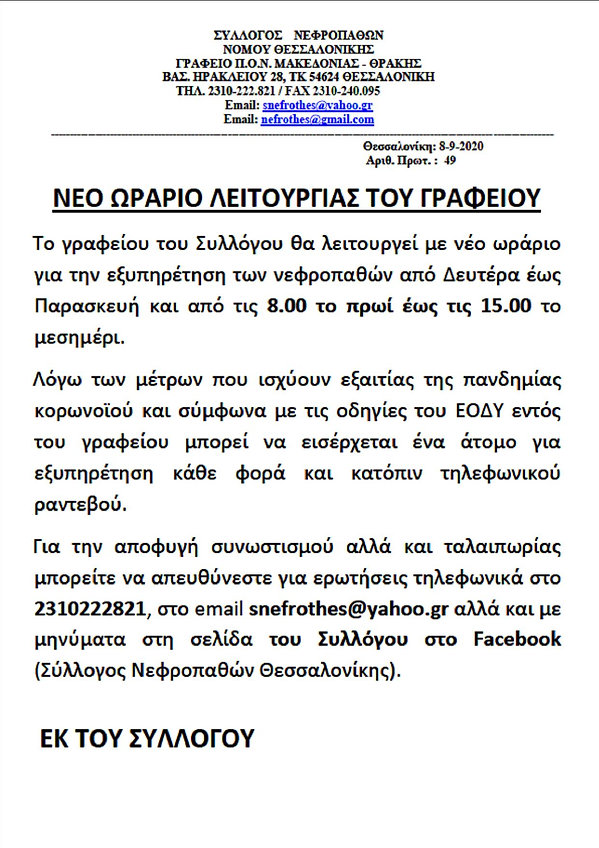 49,8-9-2020 ΝΕΟ ΩΡΑΡΙΟ ΛΕΙΤΟΥΡΓΙΑΣ ΤΟΥ Γ