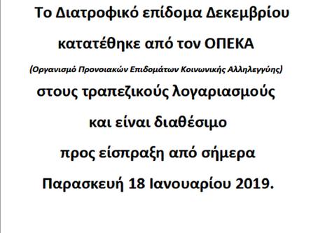 ΔΙΑΤΡΟΦΙΚΟ ΕΠΙΔΟΜΑ