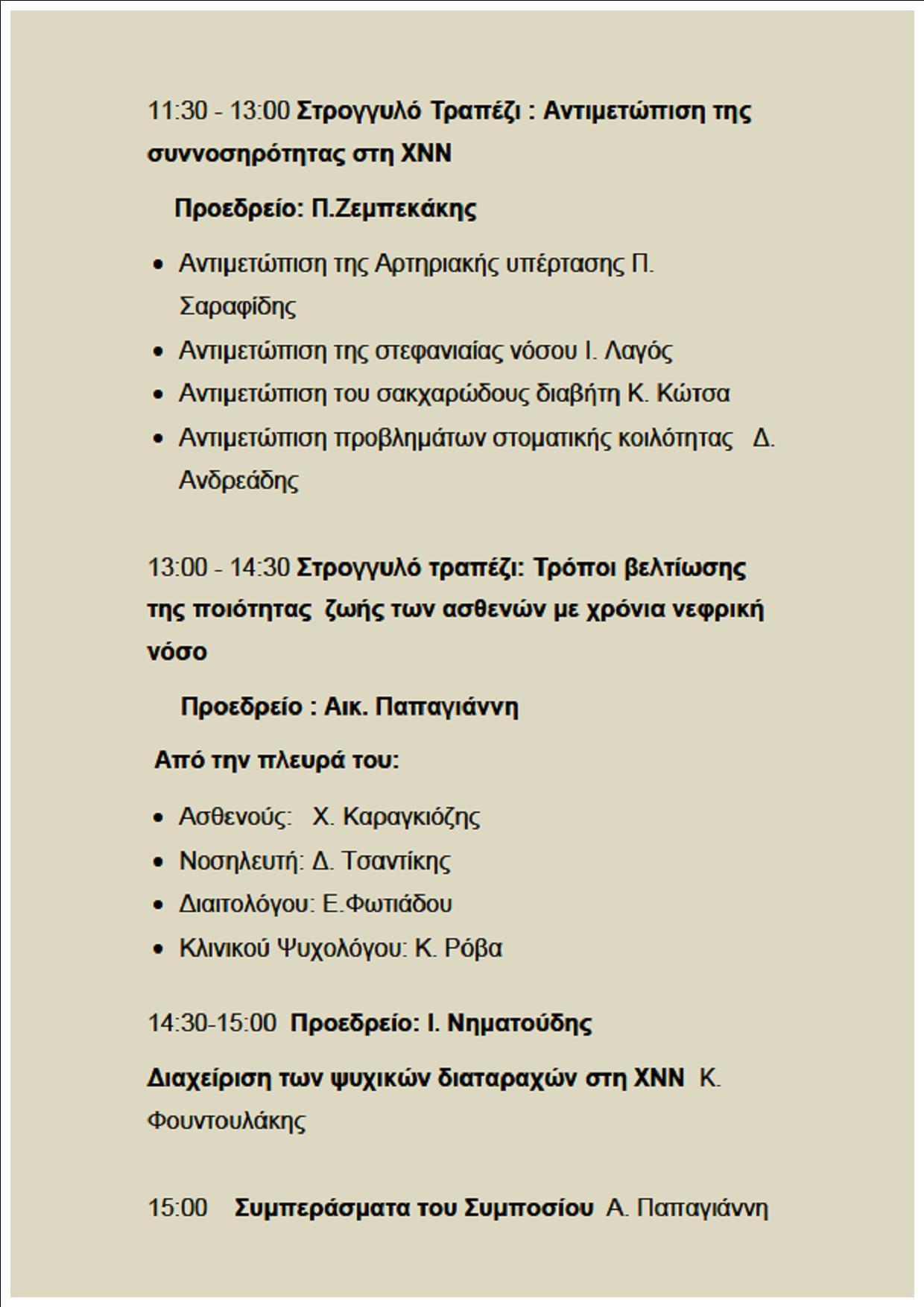 ΕΠΙΣΤΗΜΟΝΙΚΟ ΠΡΟΓΡΑΜΜΑ ΣΕΛ 2