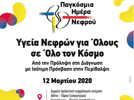 ΠΑΓΚΟΣΜΙΑ ΗΜΕΡΑ ΝΕΦΡΟΥ 2020