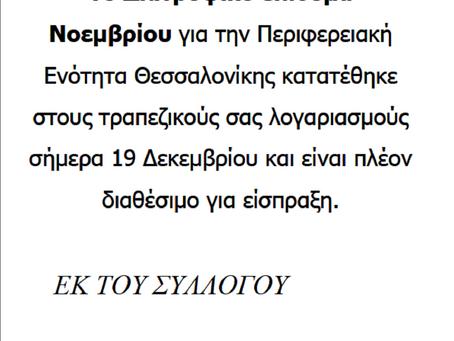 ΔΙΑΤΡΟΦΙΚΟ ΕΠΙΔΟΜΑ ΝΟΕΜΒΡΙΟΥ Π.Ε. ΘΕΣΣΑΛΟΝΙΚΗΣ