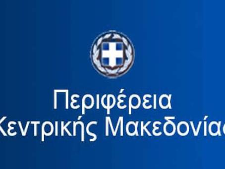 Υποστήριξη των νεφροπαθών από την Περιφέρεια Κεντρικής Μακεδονίας