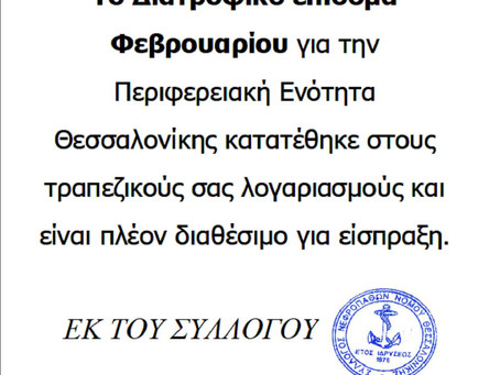 ΔΙΑΤΡΟΦΙΚΟ ΕΠΙΔΟΜΑ ΦΕΝΡΟΥΑΡΙΟΥ ΓΙΑ ΤΗΝ Π.Ε. ΘΕΣΣΑΛΟΝΙΚΗΣ